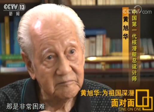 第一代核潜艇总设计师隐姓埋名30年 为祖国深潜